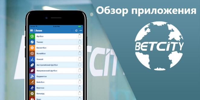 скачать betcity app